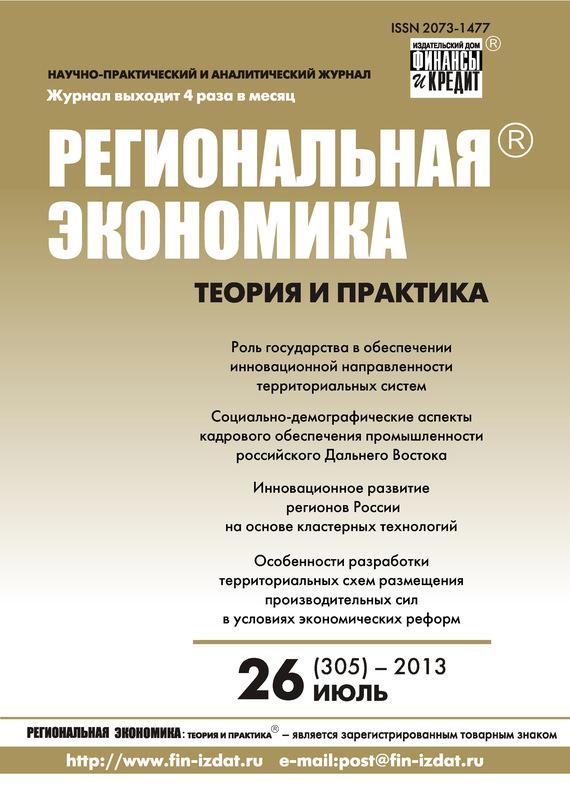 Отсутствует Региональная экономика: теория и практика № 26 (305) 2013 шамхалов в ред экономическая энц регионов россии волгоградская область