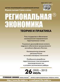 - Региональная экономика: теория и практика № 26 (305) 2013