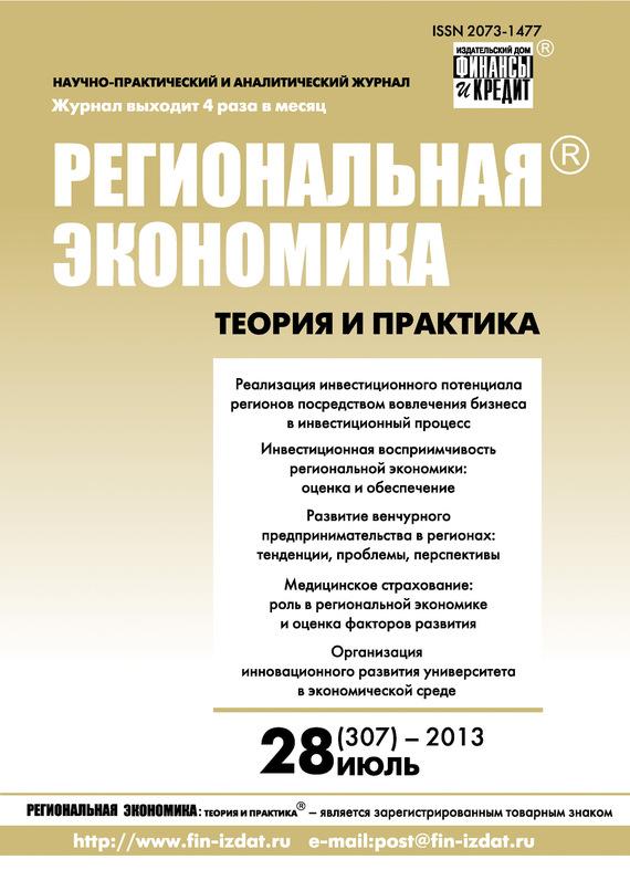 Отсутствует Региональная экономика: теория и практика № 28 (307) 2013