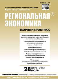 - Региональная экономика: теория и практика &#8470 28 (307) 2013