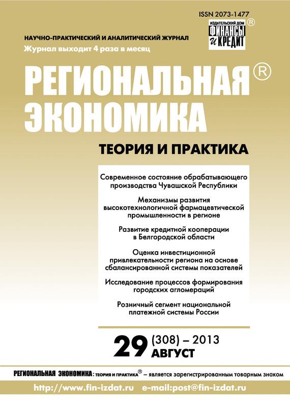Отсутствует Региональная экономика: теория и практика № 29 (308) 2013 инкубаторских индюков белгородской области