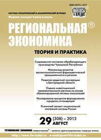 - Региональная экономика: теория и практика № 29 (308) 2013