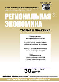 Отсутствует - Региональная экономика: теория и практика &#8470 30 (309) 2013
