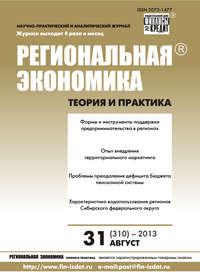 Отсутствует - Региональная экономика: теория и практика № 31 (310) 2013