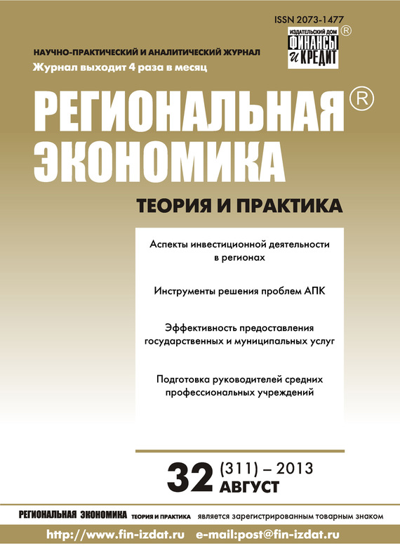 Отсутствует Региональная экономика: теория и практика № 32 (311) 2013 отсутствует экономика и управление проблемы решения 03 2013