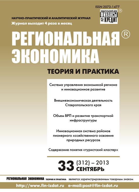 Отсутствует Региональная экономика: теория и практика № 33 (312) 2013