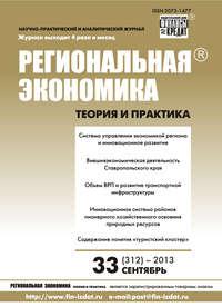 Отсутствует - Региональная экономика: теория и практика &#8470 33 (312) 2013