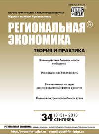 Отсутствует - Региональная экономика: теория и практика № 34 (313) 2013