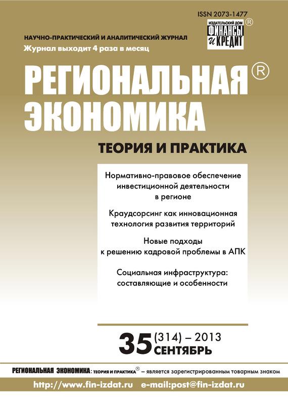 Отсутствует Региональная экономика: теория и практика № 35 (314) 2013 отсутствует автомир 35 2017
