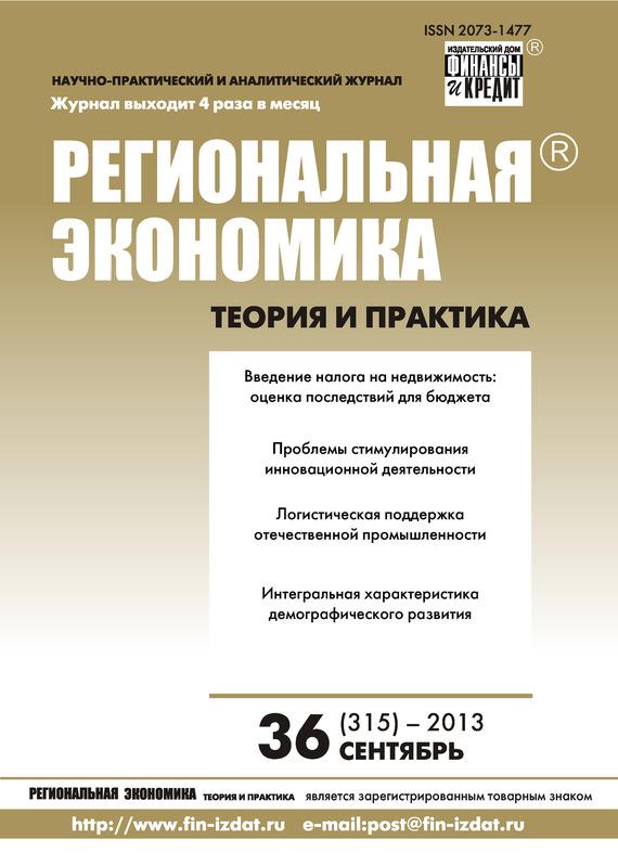 Отсутствует Региональная экономика: теория и практика № 36 (315) 2013 хочу продать недвижимость по остаточной балансовой стоимости без последствий