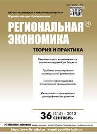 - Региональная экономика: теория и практика № 36 (315) 2013