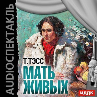 Татьяна Тэсс Мать живых (спектакль) данилова татьяна николаевна
