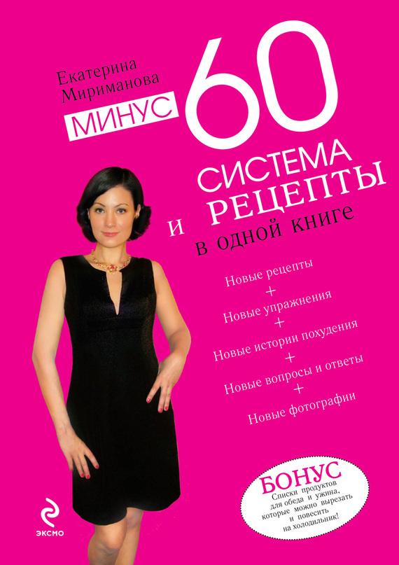 Екатерина Мириманова бесплатно