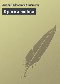 Анисимов, Андрей  - Краски любви