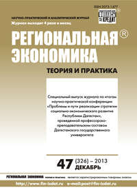 - Региональная экономика: теория и практика № 47 (326) 2013