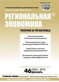 - Региональная экономика: теория и практика № 46 (325) 2013
