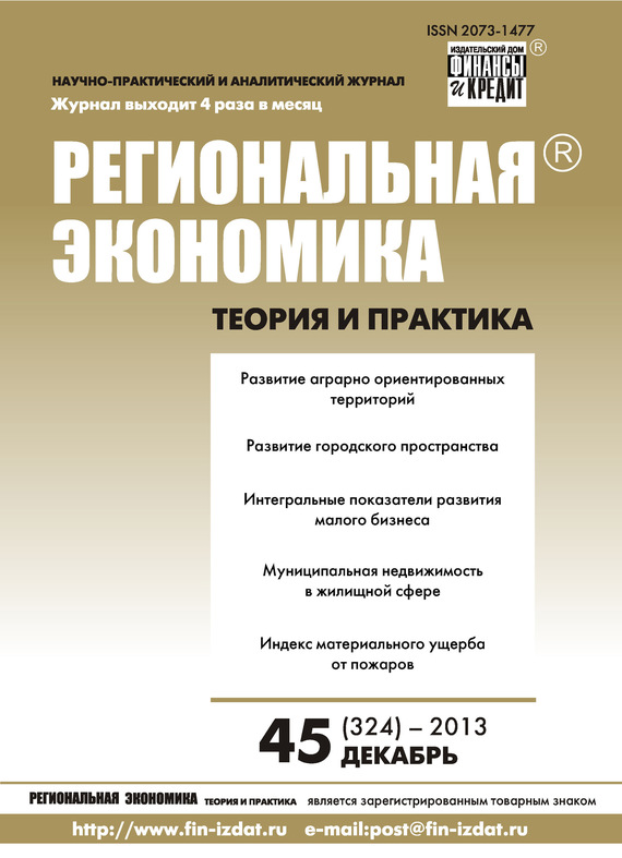 Отсутствует Региональная экономика: теория и практика № 45 (324) 2013 альманах развитие и экономика