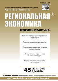 Отсутствует - Региональная экономика: теория и практика &#8470 45 (324) 2013
