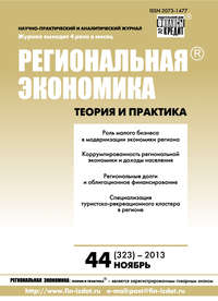 - Региональная экономика: теория и практика № 44 (323) 2013