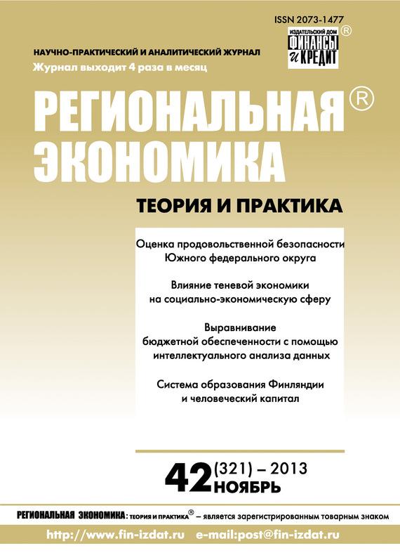 Обложка книги Региональная экономика: теория и практика № 42 (321) 2013, автор Отсутствует
