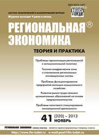- Региональная экономика: теория и практика № 41 (320) 2013