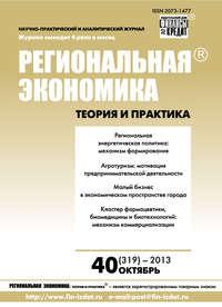 - Региональная экономика: теория и практика № 40 (319) 2013