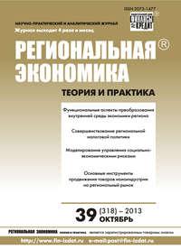 - Региональная экономика: теория и практика № 39 (318) 2013