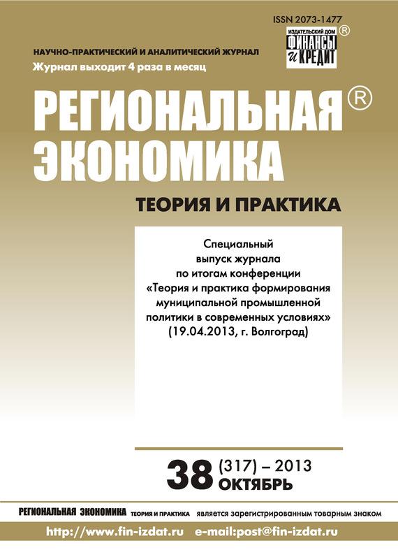 Отсутствует Региональная экономика: теория и практика № 38 (317) 2013 отсутствует региональная экономика теория и практика 4 427 2016