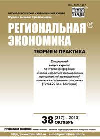 Отсутствует - Региональная экономика: теория и практика № 38 (317) 2013