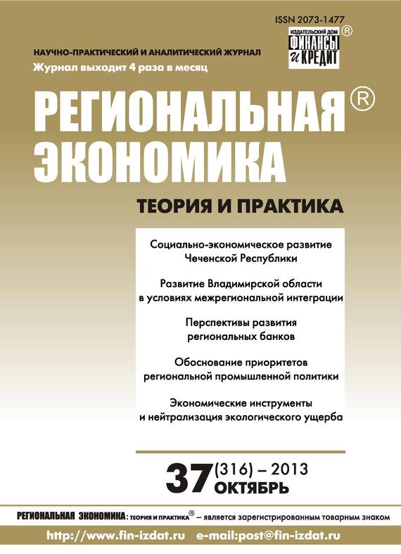 Отсутствует Региональная экономика: теория и практика № 37 (316) 2013