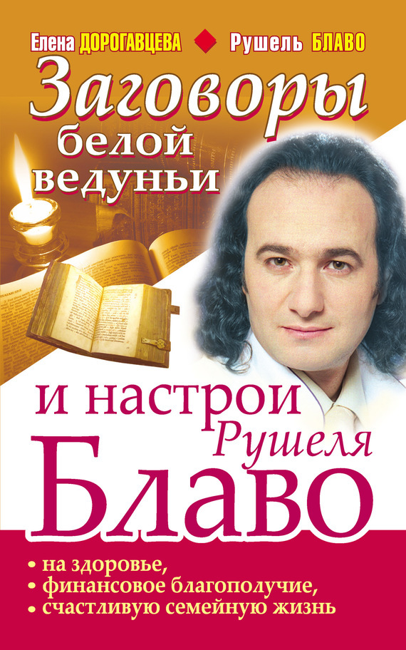 Елена Дорогавцева бесплатно