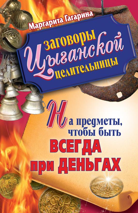 Маргарита Гагарина Заговоры цыганской целительницы на предметы, чтобы быть всегда при деньгах как с помощью заговоров очень срочно и быстро продать автомобиль
