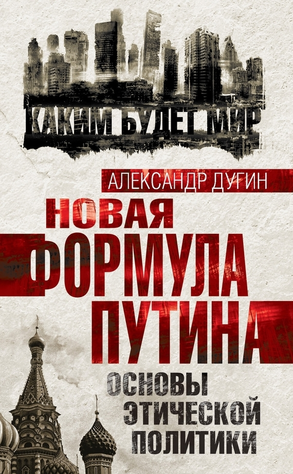Александр Дугин Новая формула Путина. Основы этической политики ламинатор холодный в украине
