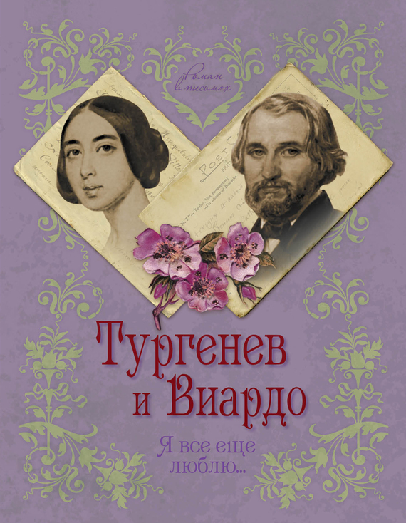 Елена Первушина Тургенев и Виардо. Я все еще люблю… виардо для мужчин в новосибирске