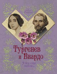 Первушина, Елена  - Тургенев и Виардо. Я все еще люблю…