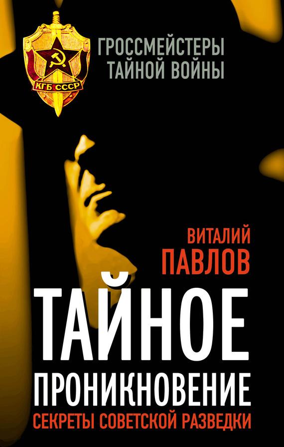 Виталий Павлов. Тайное проникновение. Секреты советской разведки