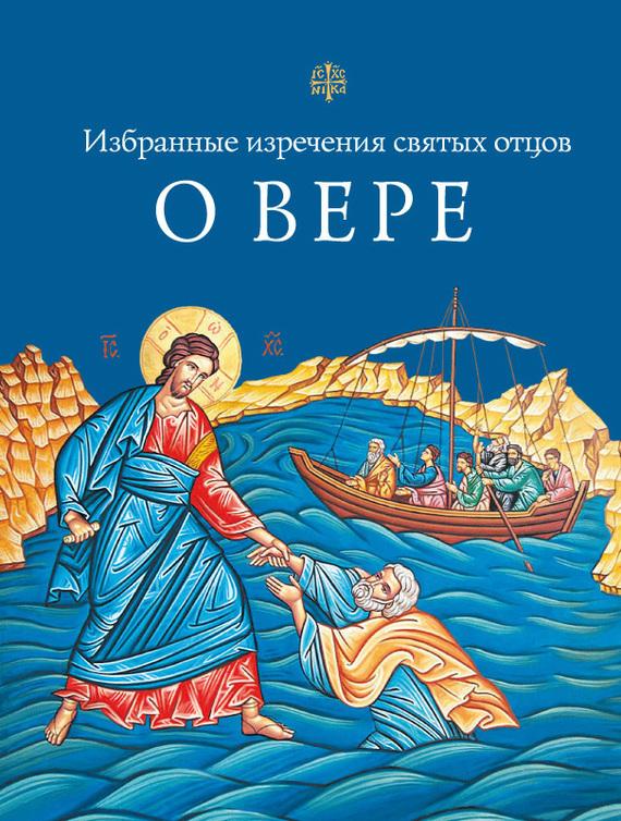 Отсутствует Избранные поучения святых отцов о вере о вере избранные изречения святых отцов