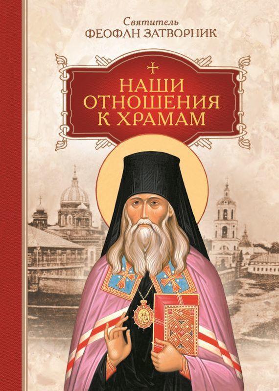 cвятитель Феофан Затворник Наши отношения к храмам книги эксмо там где твое сердце