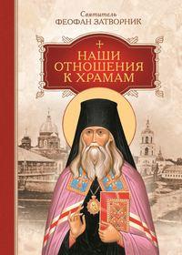 Затворник, Святитель Феофан  - Наши отношения к храмам