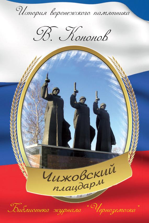 Валерий Кононов Мемориальный комплекс «Чижовский плацдарм»
