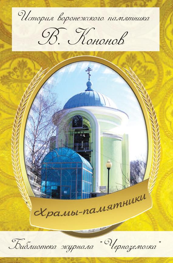 Валерий Кононов Храмы-памятники хонда фаерблейд 1000 цена в воронеже