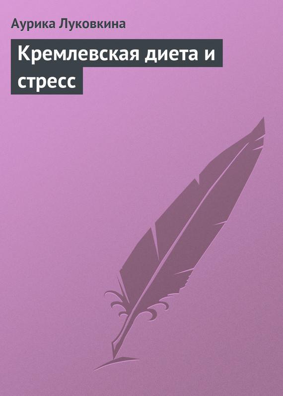 Аурика Луковкина Кремлевская диета и стресс