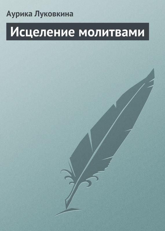 Аурика Луковкина Исцеление молитвами жильбер рено исцеление воспоминанием