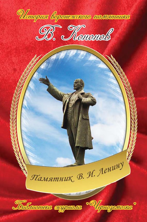Валерий Кононов Памятник В. И. Ленину 2 ндфл купить в воронеже