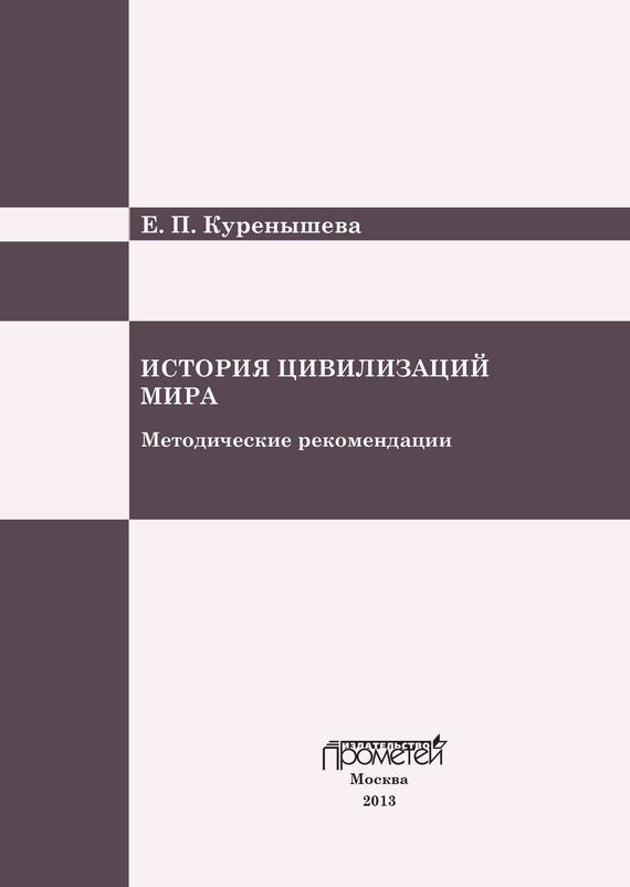 Е. Куренышева