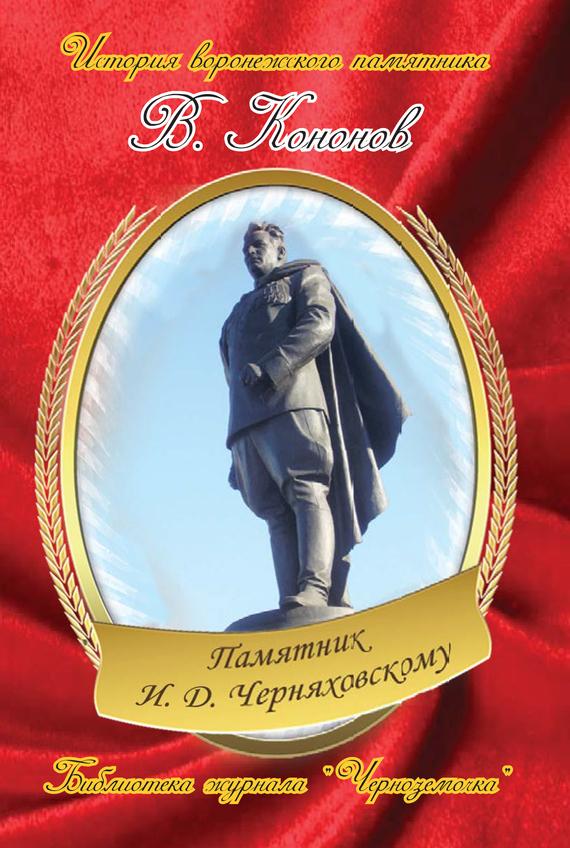 Валерий Кононов Памятник И. Д. Черняховскому
