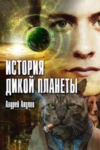 Акулов, Андрей  - История дикой планеты