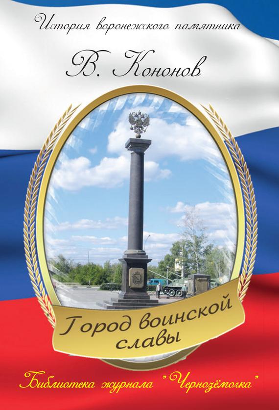 Валерий Кононов Памятный знак «Город воинской славы»