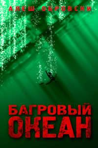 Обровски, Алеш  - Багровый океан