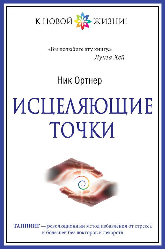 Обложка книги Исцеляющие точки, автор Ортнер, Ник